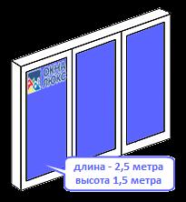 Лоджия 2,5 метра